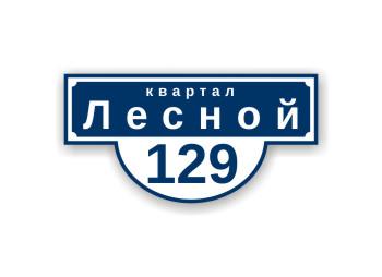 Домовой знак «Прага классик»