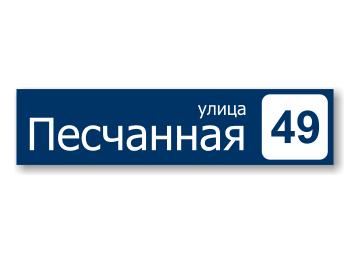 Домовой знак «Стокгольм классик»