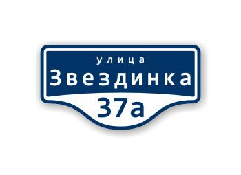 Домовой знак «Валетта классик»