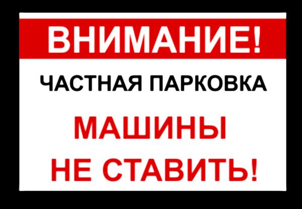 Домовые знаки и таблички