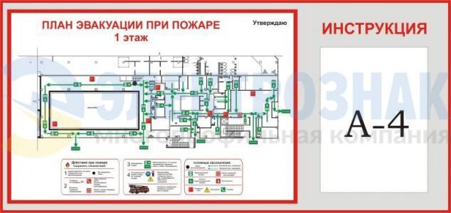 План эвакуации с инструкцией