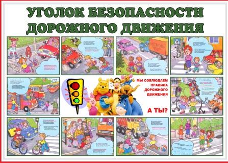 Уголок безопасности дорожного движения для детей 1