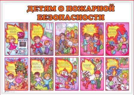 Детям о пожарной безопасности 1