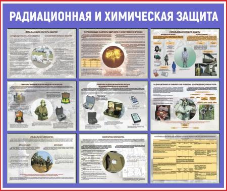 Радиационная и химическая защита