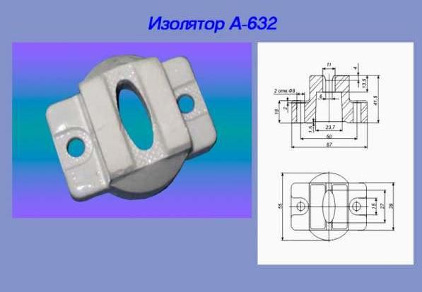 Изолятор А-632 низковольтный