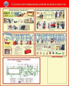 План эвакуации на пожарном стенде