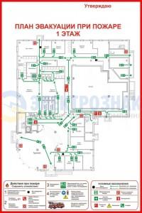 Вертикальный план эвакуации